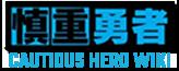 Cautious Hero Wiki-wordmark