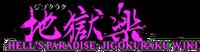 Jigokuraku Wiki-wordmark