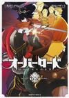 Overlord Manga Volume 2