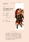 Overlord Character 026
