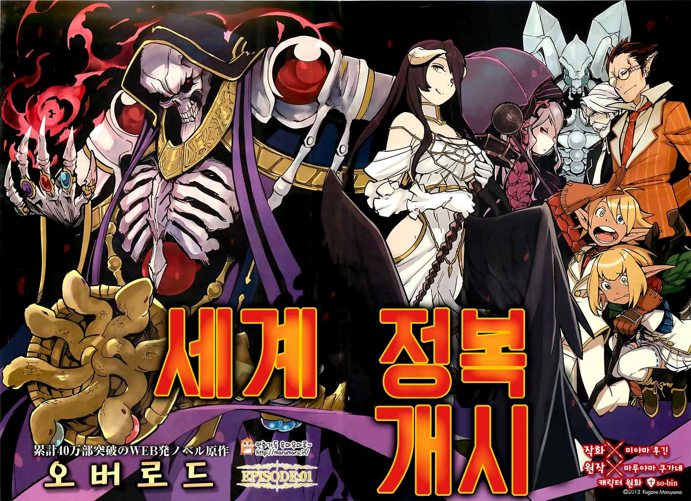 Overlord Manga | Overlord Wiki | FANDOM powered by Wikia