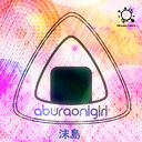 Aburaonigiri
