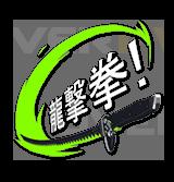 File:Genji Spray - Ryugekiken.png