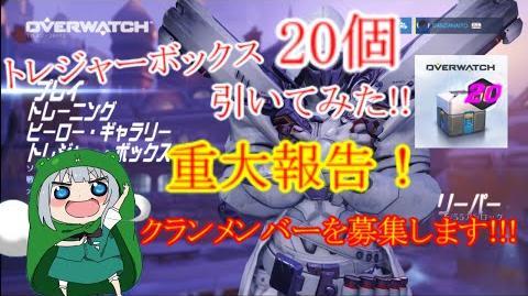 Overwatch 妖夢好きが行くオーバーウォッチ実況27