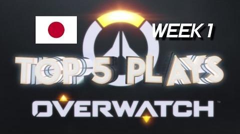オーバーウォッチ トップ5プレイ week1 owcp Japan Overwatch TOP5PLAYS week1