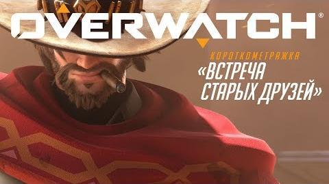 Короткометражка «Встреча старых друзей» Overwatch