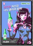 File:DVa Spray - Nano Cola.png