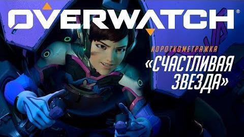 Короткометражка «Счастливая звезда» Overwatch
