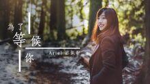 Ariel Song