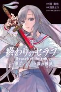 Manga sur Guren tome 3