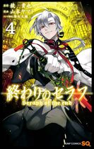 Seraph of the end tome 4 couverture jp