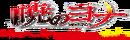 Logo Akatsuki no Yona