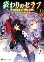 Guren Ichinose roman tome 1 couverture jp