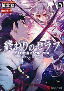 Guren Ichinose roman tome 5