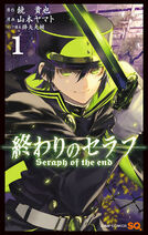 Seraph of the end tome 1 couverture japonaise