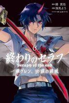Guren ichinose 6 manga jp