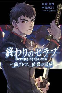 Catastrophe manga tome 4