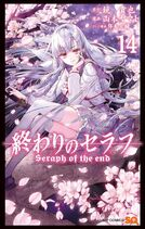 Seraph of the end tome 14 couverture japonaise