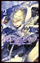 Seraph of the end Tome 2 couverture jp