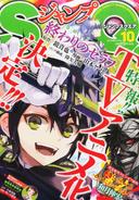 Jump SQ October 2014 issue