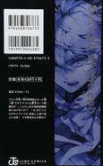 Volume 2 Back (Japanese)