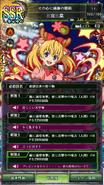 0224 Mitsuba Sangū deathblow