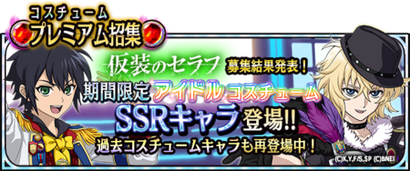 One-Time Special Live gacha banner