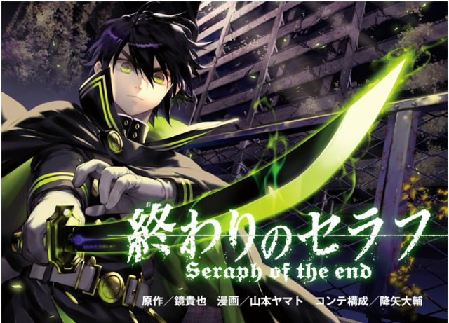 File:Seraph of the end.png