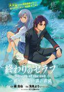 Guren&Mahiru 16 Manga