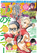 Monthly Shonen July 2017 issue
