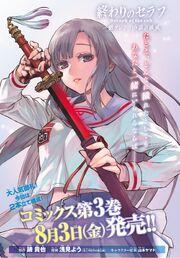 Guren manga cover 13, July 2018