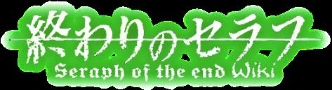 File:Owari no Seraph Wiki Logo.png