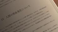 Episode 13 - Screenshot 43