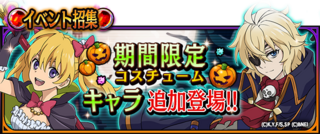 Pumpkin Festival summon banner