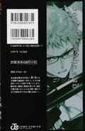 Volume 7 Back (Japanese)