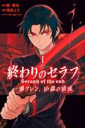 Catastrophe Manga Volume 1