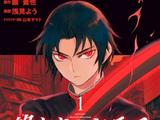 Seraph of the End: Guren Ichinose: Catastrophe at Sixteen (Manga)