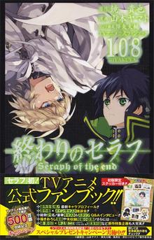 Fanbook 108 3