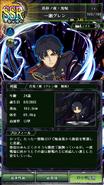 0249 Guren Ichinose profile
