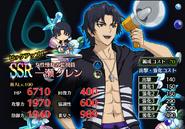 0336 Guren Ichinose preview
