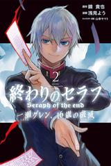 Catastrophe Manga Volume 2