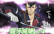 0193 Seishirō Hīragi skill