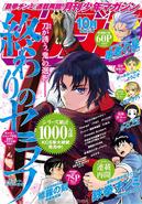 Monthly Shonen October 2019 issue