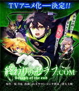 Owari no Seraph Official Website