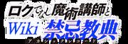 Rokuaka Wiki Wordmark