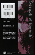 Volume 8 Back (Japanese)