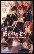 Cover Vampire Reign Volume 15