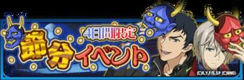 Setsubun Event banner