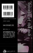 Volume 3 Back (Japanese)