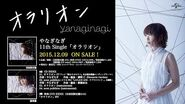 【やなぎなぎ】11thシングル「オラリオン」MV -short ver
